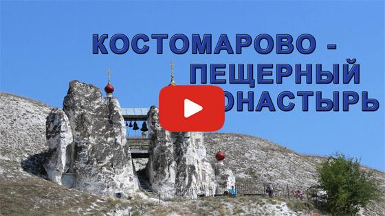 монастырь Костомарово видео