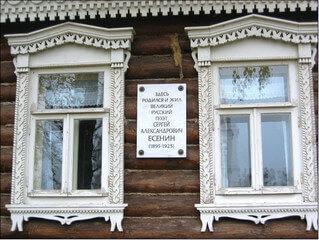 Константиново. Дом С.Есенина