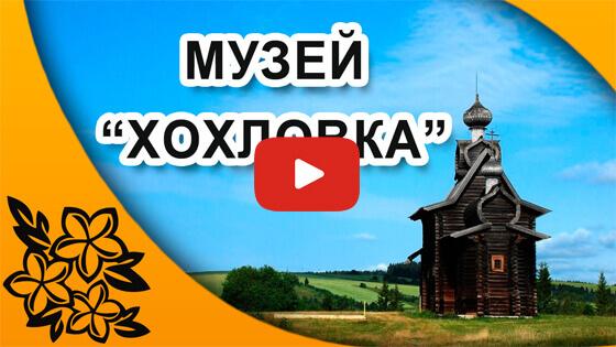 музей хохловка видео