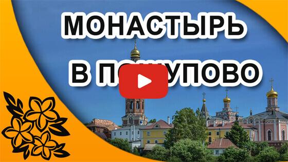 монастырь в Пощупово видео