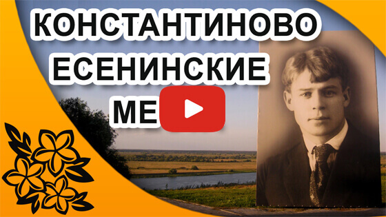 Есенинские места Константиново видео