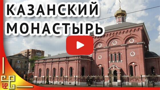 Казанский женский монастырь видео