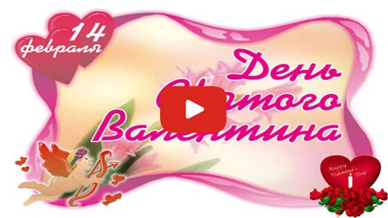 Праздник День святого Валентина видео