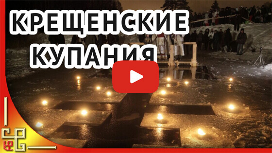 Крещение Господне видео