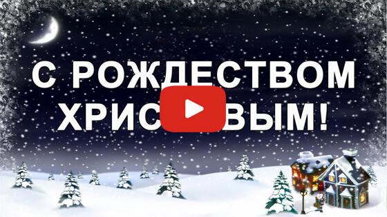 Рождество Христово видео