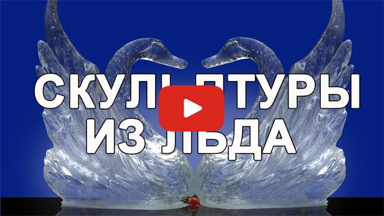 Скульптуры из льда  видео