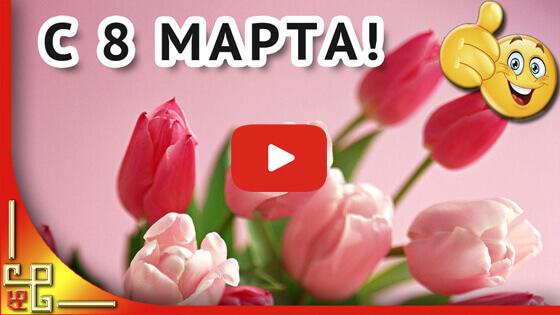 с днем 8 марта видео
