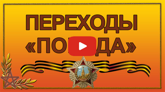 переходы День Победы видео