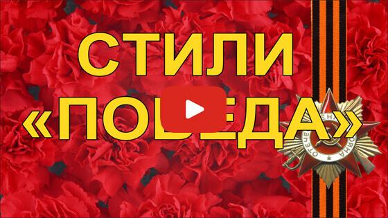 Стили День Победы видео