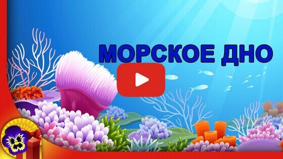 Подводный мир видео