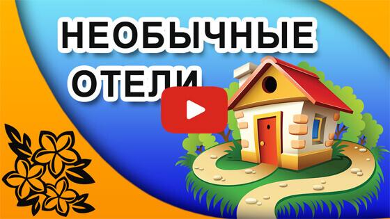 Необычные отели видео