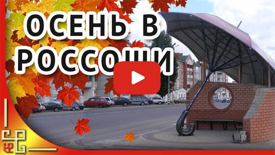Первые дни осени видео Осень в Россоши