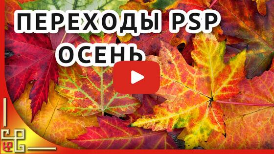 переходы осень видео