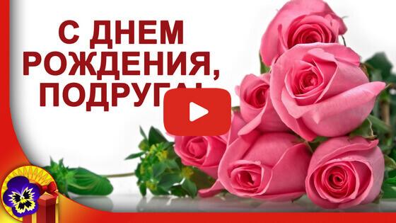 Поздравление с днем рождения подруги видео