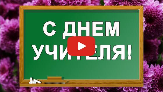 День учителя видео