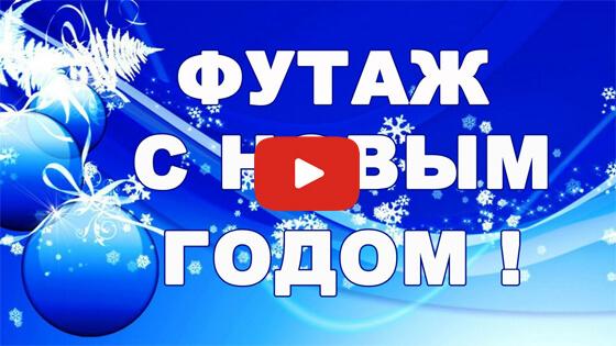 Бесплатный футаж с новым годом видео