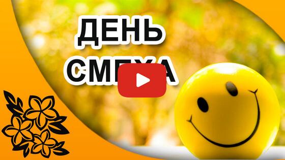 видео день смеха