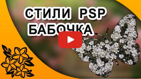 стили бабочка видео