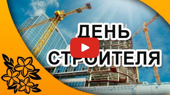День строителя видео