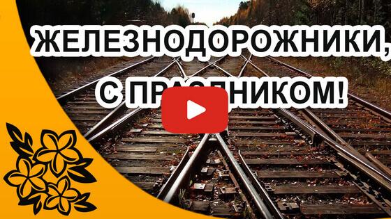 День железнодорожника видео