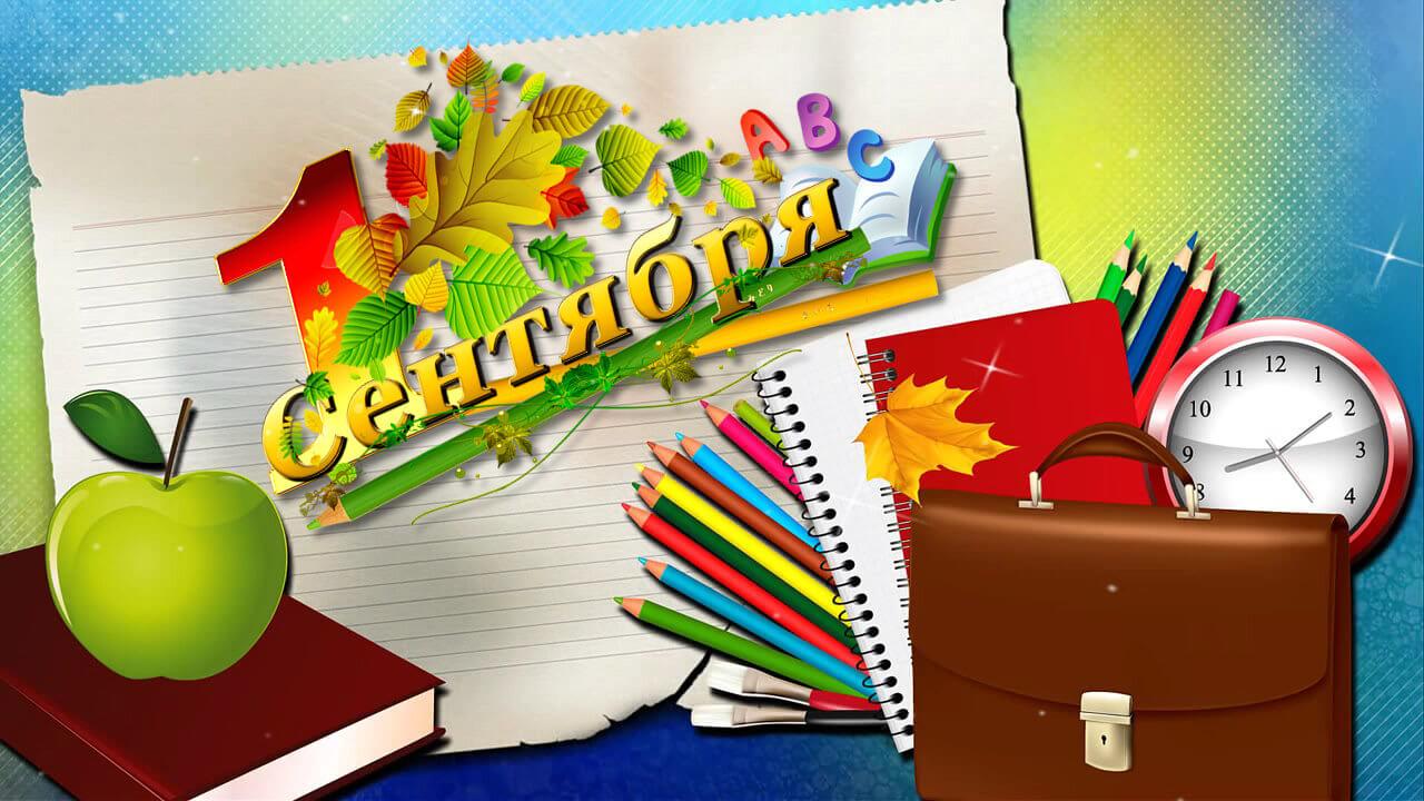 День знаний — 1 сентября