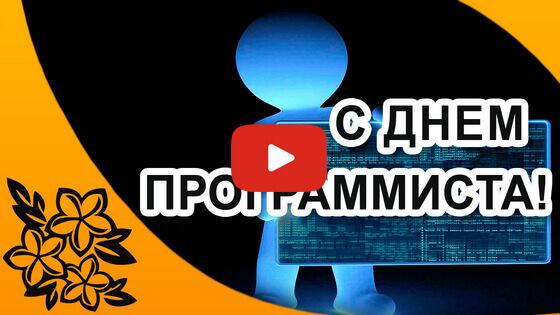 День программиста видео