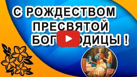 Рождество Пресвятой Богородицы видео