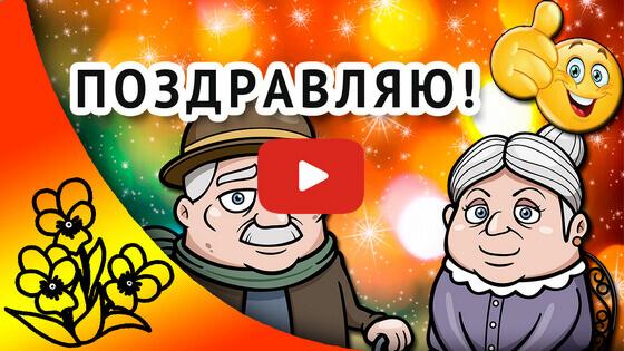 День пожилых людей видео
