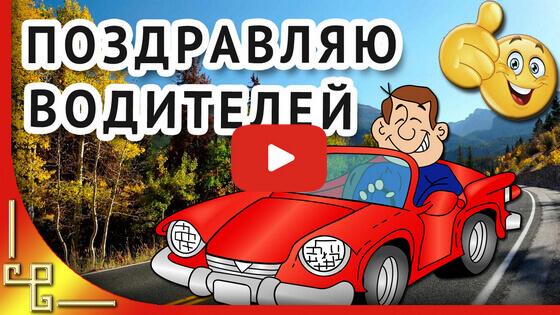 с днем автомобилиста видео