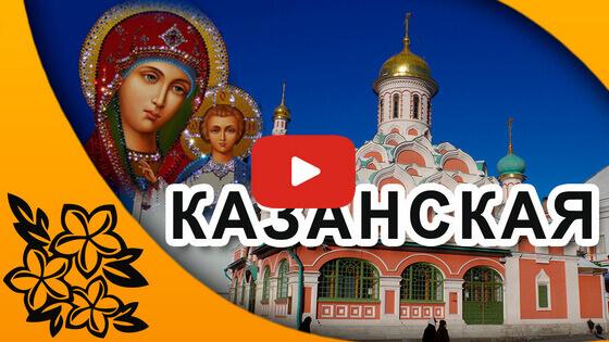 Казанская видео
