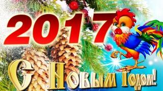 С Новым 2017 годом видео
