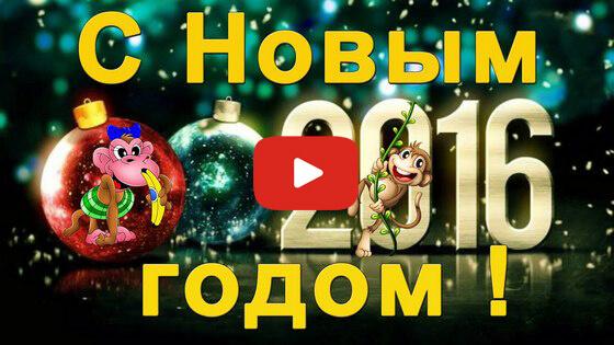 2016 год видео