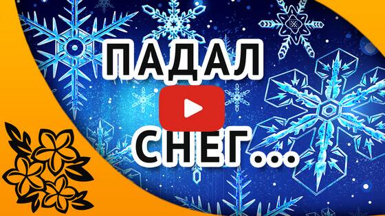 снежинки видео падает снег