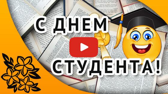 25 января видео