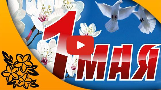 Поздравление с 1 мая видео