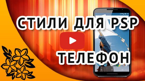 стили телефон видео