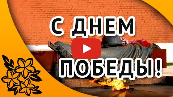 С Днем Победы видео