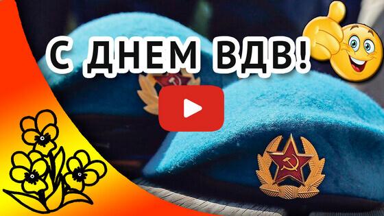 день ВДВ видео