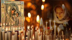 День Казанской иконы