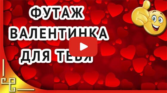 Футажи день святого Валентина видео