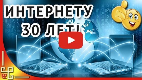 Интернету 30 лет видео
