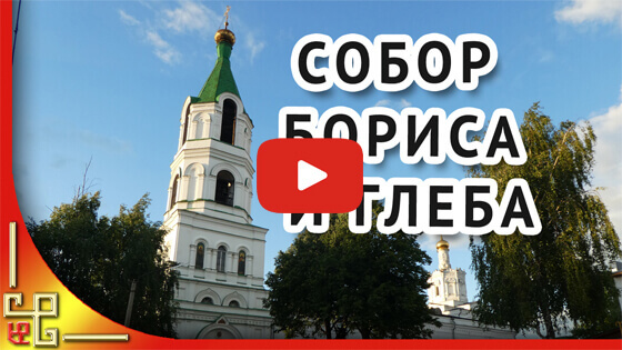 Борисо-Глебский собор Рязани видео