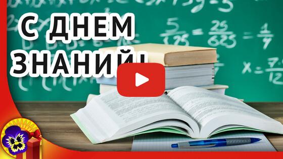 В день знаний учителям