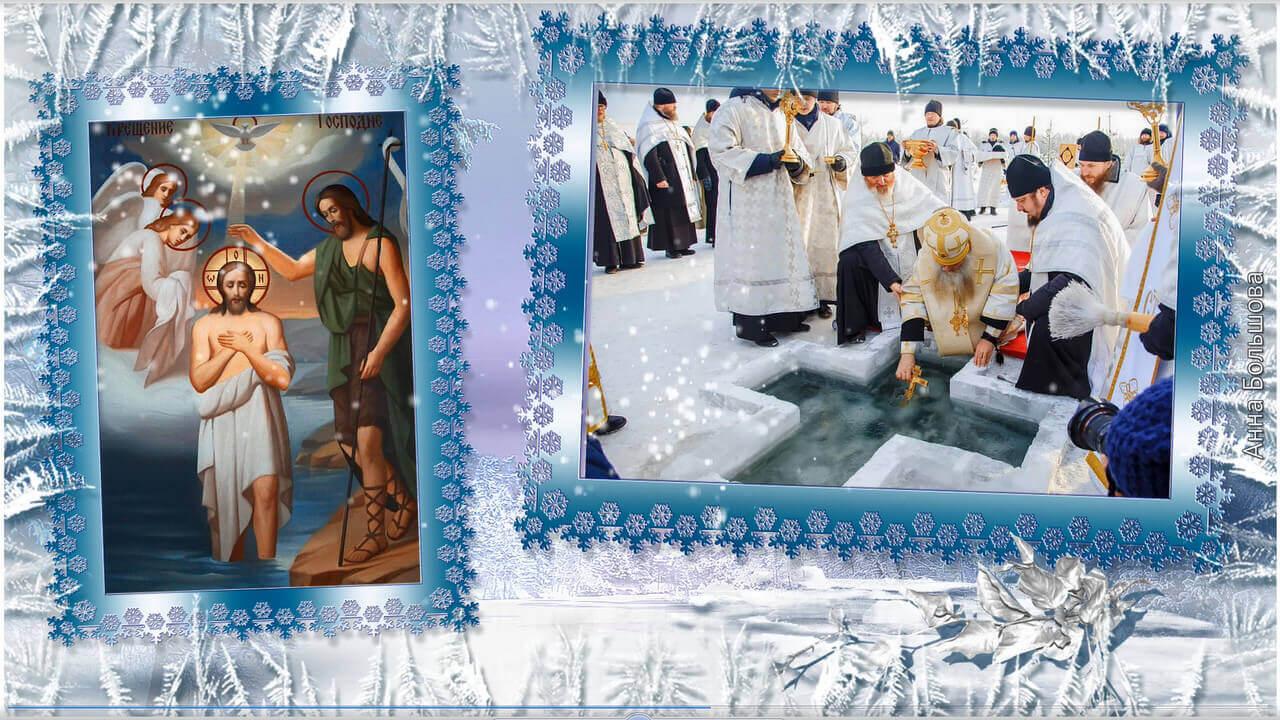 18 января Крещенский сочельник