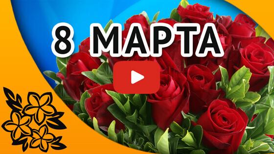 видео с днем 8 марта