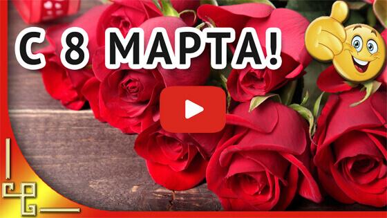 видео женский день