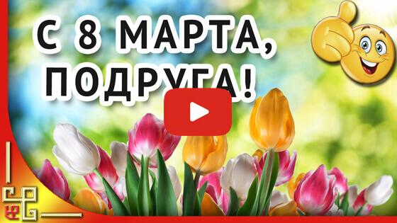 видео с 8 марта для подруги