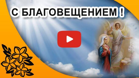 Благовещение видео