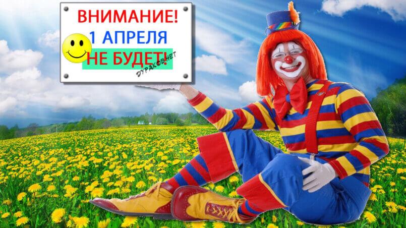 праздник день смеха
