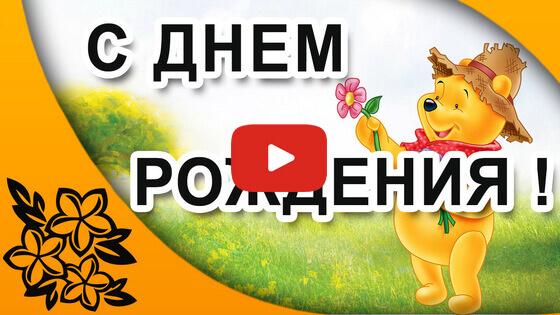 Поздравление девочке видео